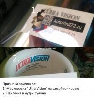ULTRA VISION Mystique Clima Comfort